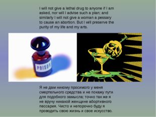 I will not give a lethal drug to anyone if I am asked, nor will I advise such