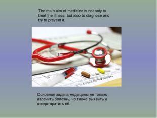 Основная задача медицины не только излечить болезнь, но также выявить и предо