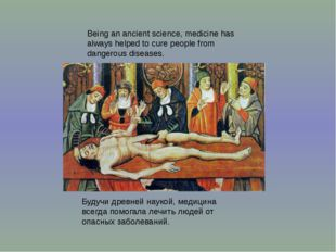 Будучи древней наукой, медицина всегда помогала лечить людей от опасных забол