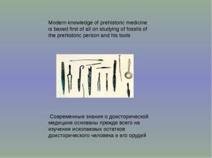 Современные знания о доисторической медицине основаны прежде всего на изучен
