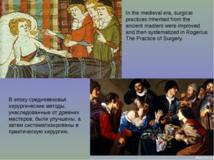 In the medieval era, surgical practices inherited from the ancient masters we