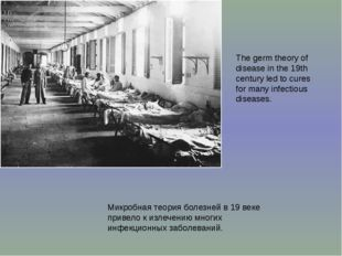 The germ theory of disease in the 19th century led to cures for many infectio