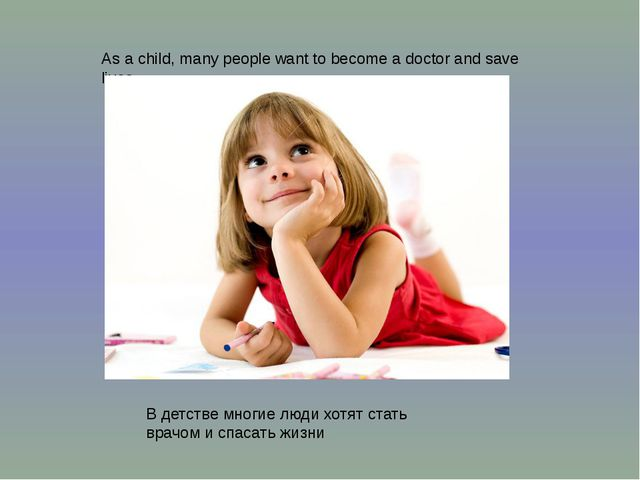 As a child, many people want to become a doctor and save lives В детстве мног...