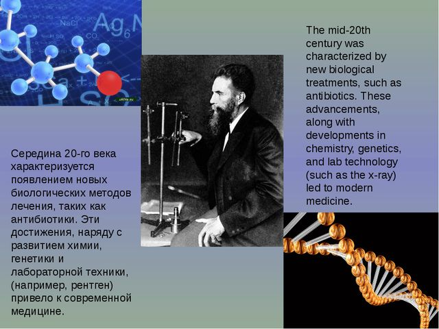 The mid-20th century was characterized by new biological treatments, such as...
