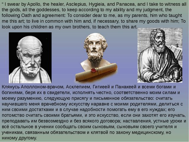 """ I swear by Apollo, the healer, Asclepius, Hygieia, and Panacea, and I take..."