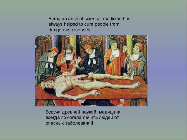 Будучи древней наукой, медицина всегда помогала лечить людей от опасных забол...