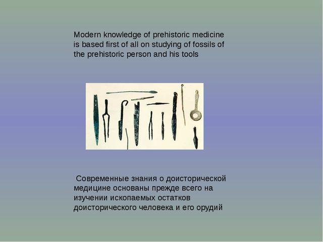 Современные знания о доисторической медицине основаны прежде всего на изучен...