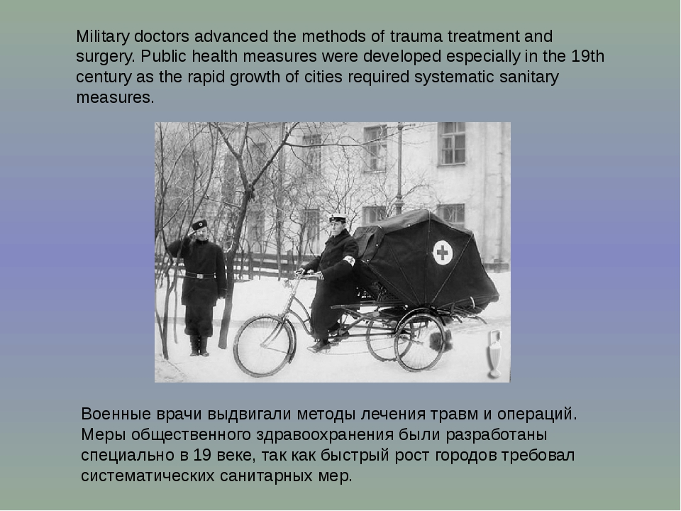 Military doctors advanced the methods of trauma treatment and surgery. Public...