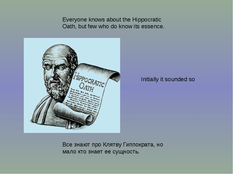 Все знают про Клятву Гиппократа, но мало кто знает ее сущность. Everyone know...