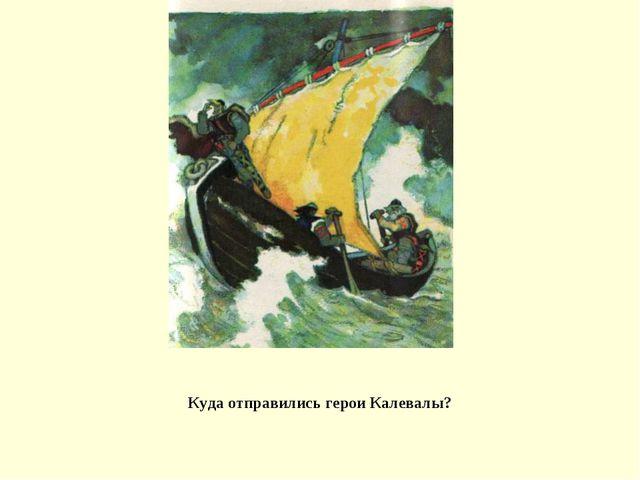 Куда отправились герои Калевалы?