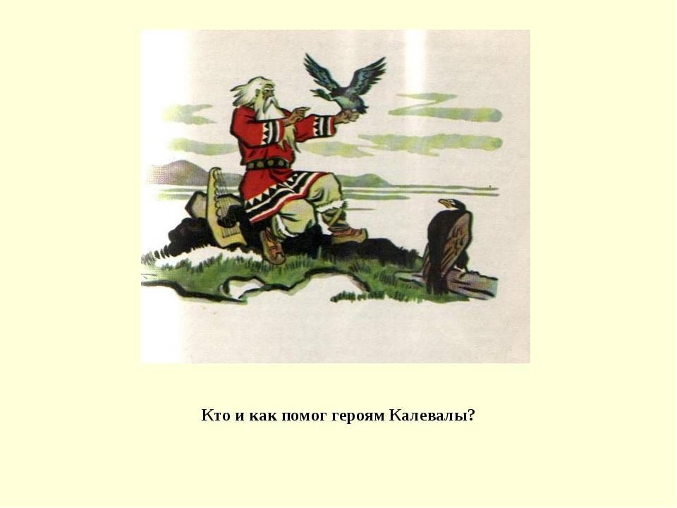 Кто и как помог героям Калевалы?