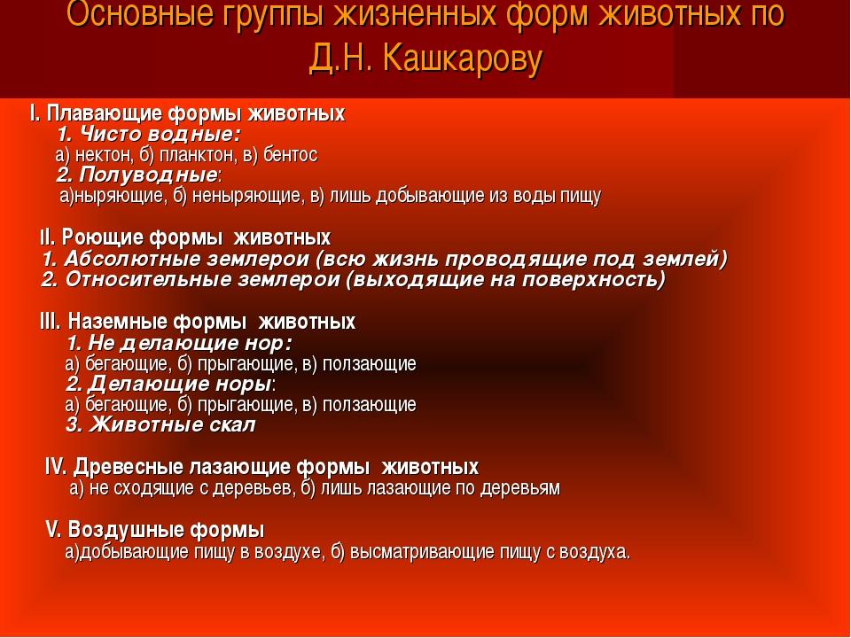 Основные группы жизненных форм животных по Д.Н.Кашкарову I. Плавающие формы...