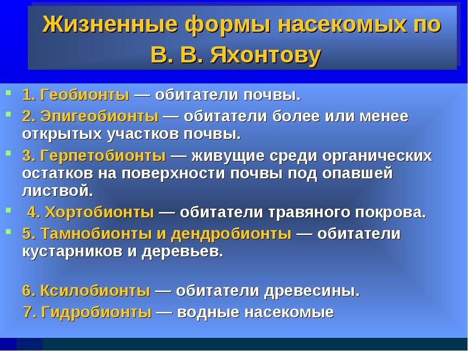 Жизненные формы насекомыхпо В. В. Яхонтову 1. Геобионты — обитатели почвы. 2...