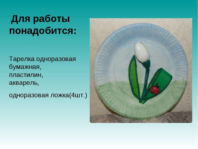 Для работы понадобится: Тарелка одноразовая бумажная, пластилин, акварель, о...