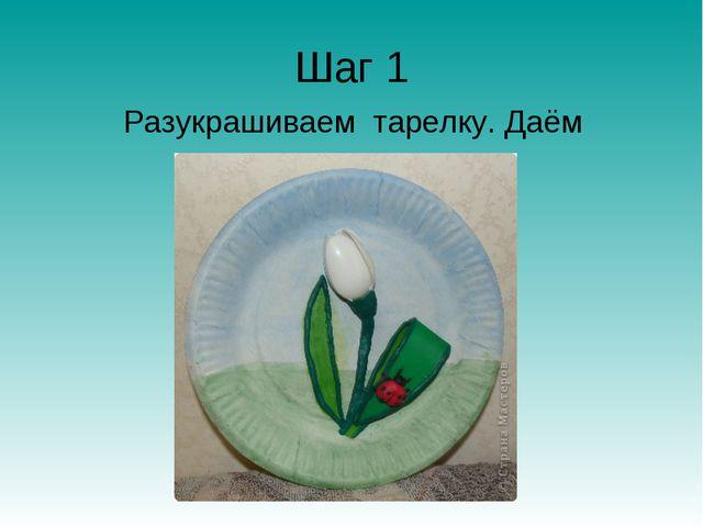 Шаг 1 Разукрашиваем тарелку. Даём высохнуть