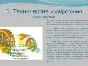 1. Технические изобретения Водяной двигатель Крестьяне и ремесленники постепе