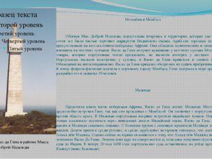 Мозамбик и Момбаса Обогнув Мыс Доброй Надежды, португальцы вторглись в терри