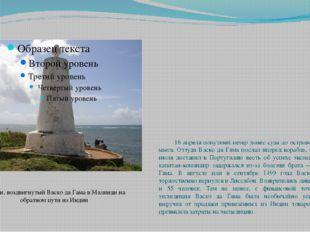 16 апреля попутный ветер донес суда до островов Зелёного мыса. Оттуда Васко