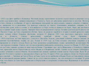 В октябре 1502 года флот прибыл в Каннанур. Местный раджа торжественно встре