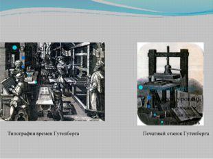 Типография времен Гутенберга Печатный станок Гутенберга
