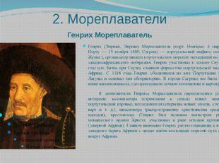 2. Мореплаватели Генрих Мореплаватель Генрих (Энрики, Энрике) Мореплаватель (