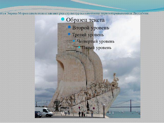 Статуя Энрике Мореплавателя возглавляет ряд скульптур на памятнике первооткр...