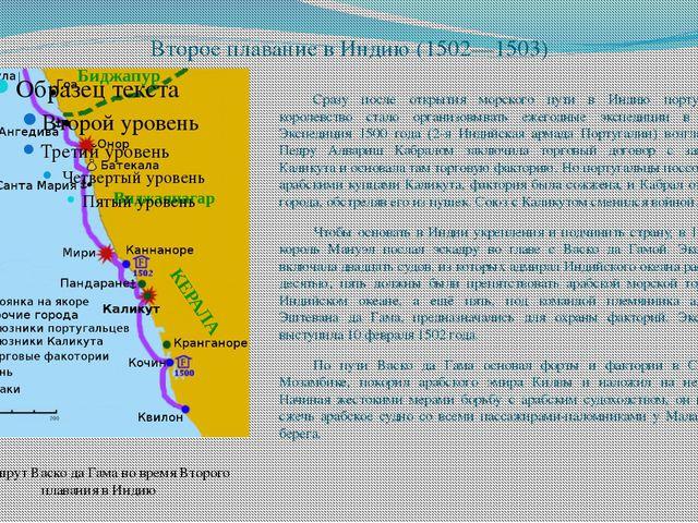 Второе плавание в Индию (1502—1503) Сразу после открытия морского пути в Инд...