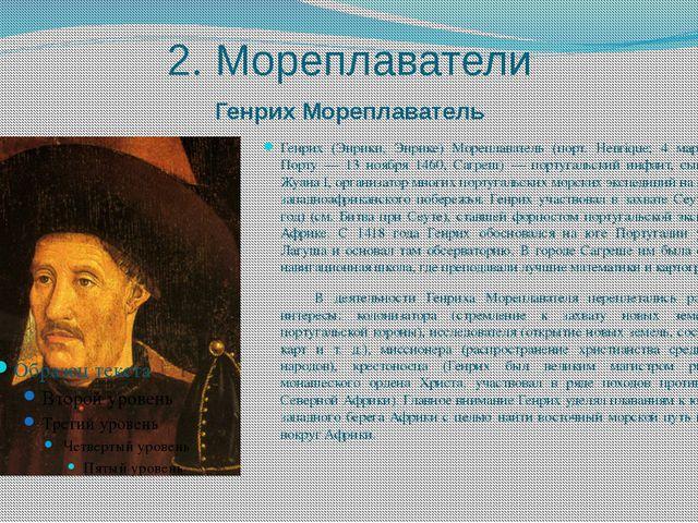 2. Мореплаватели Генрих Мореплаватель Генрих (Энрики, Энрике) Мореплаватель (...