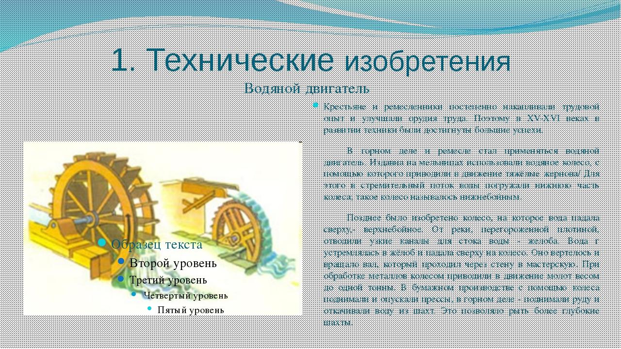 1. Технические изобретения Водяной двигатель Крестьяне и ремесленники постепе...