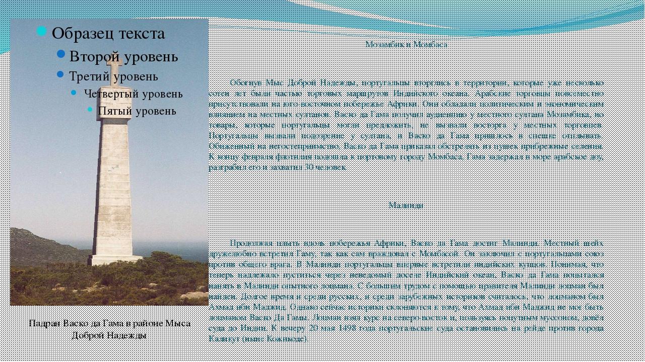 Мозамбик и Момбаса Обогнув Мыс Доброй Надежды, португальцы вторглись в терри...