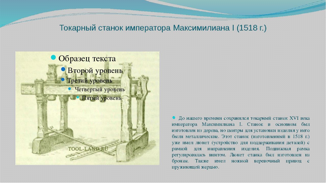 Токарный станок императора Максимилиана I (1518 г.) До нашего времени сохрани...