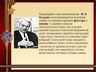 Выдающийся советский математик М. В. Келдыш и возглавляемый им коллектив учен