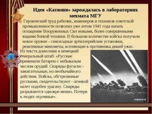 Идея «Катюши» зарождалась в лабораториях мехмата МГУ Героический труд рабочих