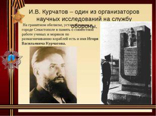 И.В. Курчатов – один из организаторов научных исследований на службу обороны.