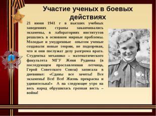 Участие ученых в боевых действиях 21 июня 1941 г в высших учебных заведениях