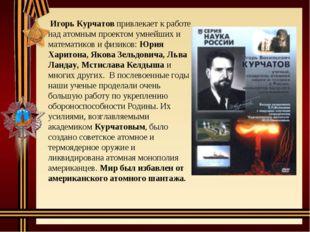 Игорь Курчатов привлекает к работе над атомным проектом умнейших и математик