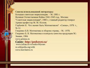 Сайт: http://pedsovet.su/ Список использованной литературы: Большая советска
