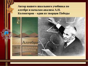 Автор нашего школьного учебника по алгебре и началам анализа А.Н. Колмогоров