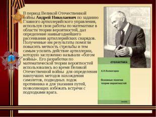 В период Великой Отечественной войны Андрей Николаевич по заданию Главного ар