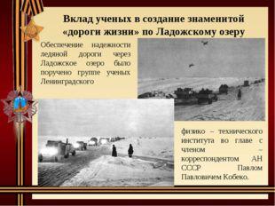 Вклад ученых в создание знаменитой «дороги жизни» по Ладожскому озеру Обеспеч