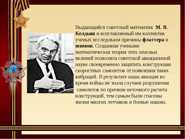Выдающийся советский математик М. В. Келдыш и возглавляемый им коллектив учен...
