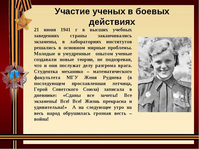 Участие ученых в боевых действиях 21 июня 1941 г в высших учебных заведениях...