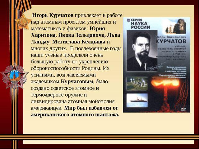 Игорь Курчатов привлекает к работе над атомным проектом умнейших и математик...