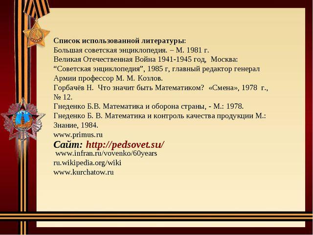 Сайт: http://pedsovet.su/ Список использованной литературы: Большая советска...