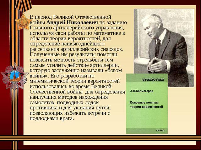 В период Великой Отечественной войны Андрей Николаевич по заданию Главного ар...