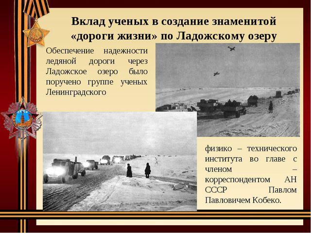 Вклад ученых в создание знаменитой «дороги жизни» по Ладожскому озеру Обеспеч...