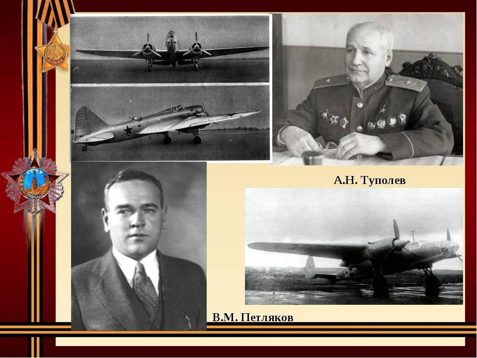 А.Н. Туполев В.М. Петляков