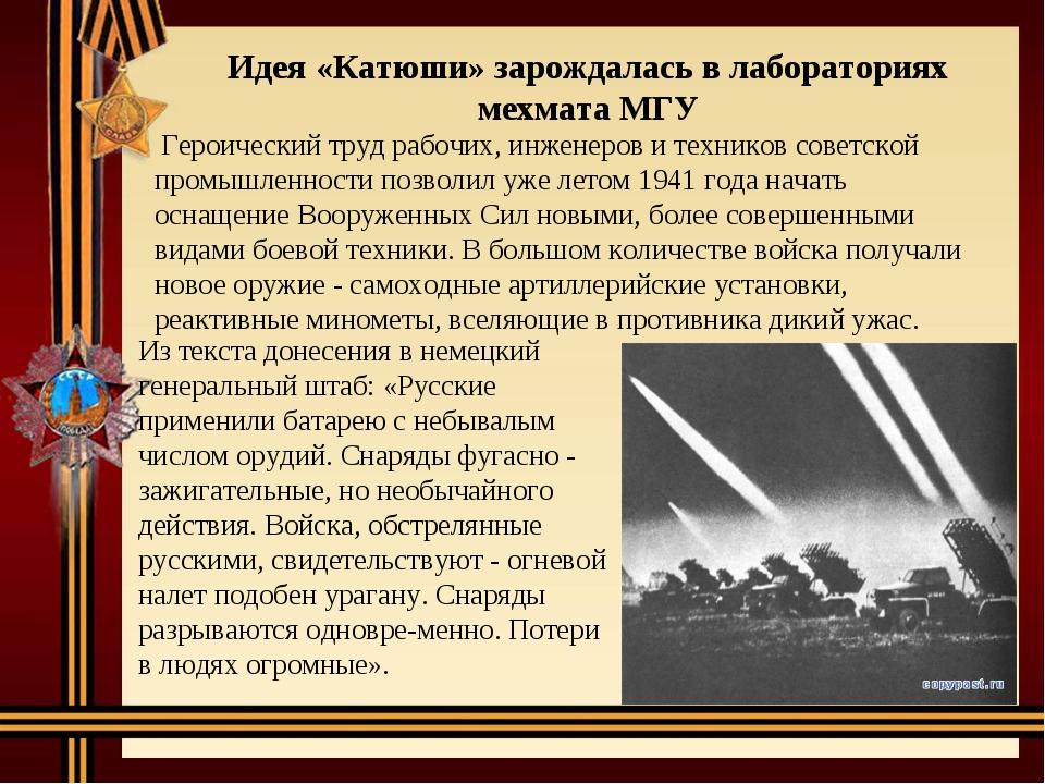 Идея «Катюши» зарождалась в лабораториях мехмата МГУ Героический труд рабочих...