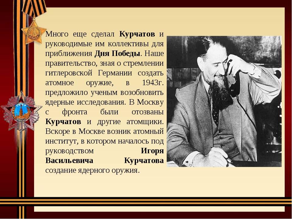 Много еще сделал Курчатов и руководимые им коллективы для приближения Дня По...