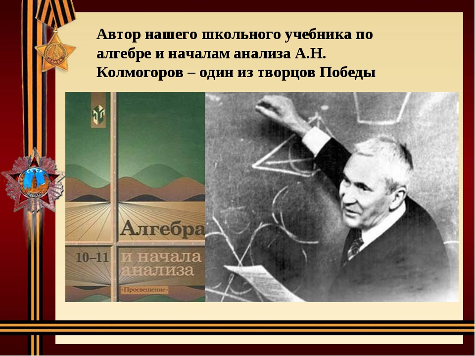 Автор нашего школьного учебника по алгебре и началам анализа А.Н. Колмогоров...